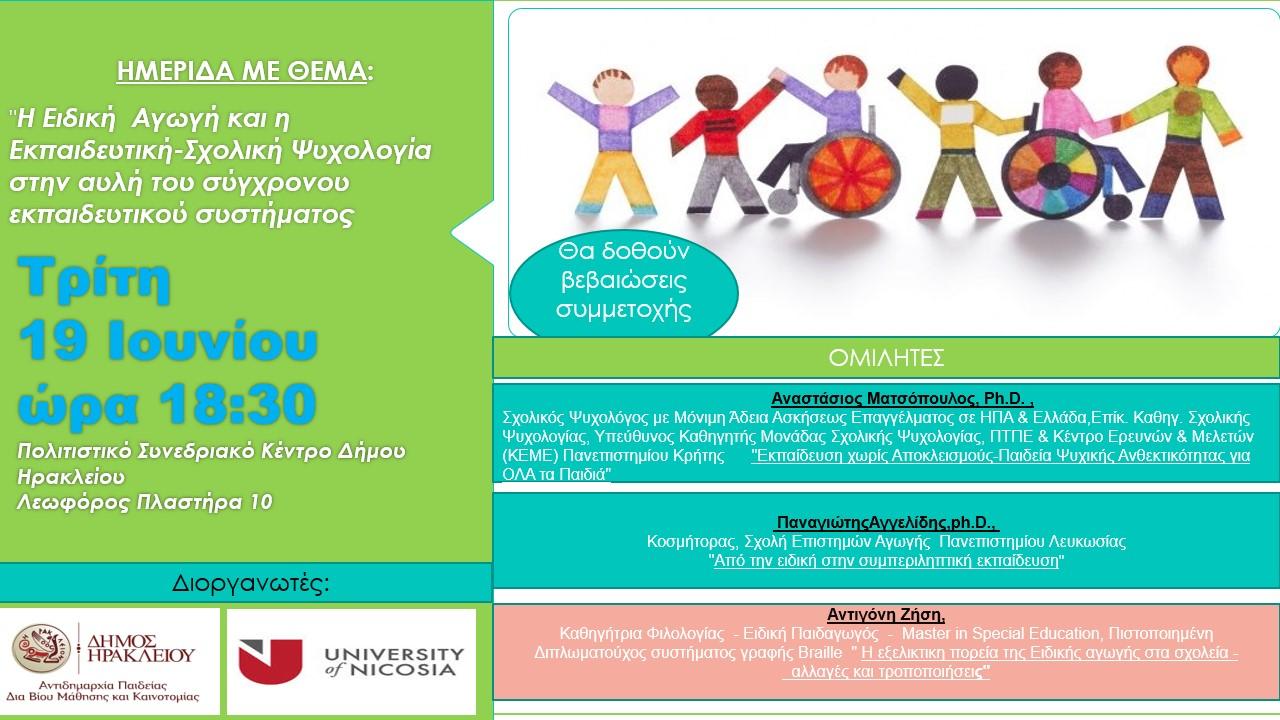 Η Ειδική Αγωγή και η Εκπαιδευτική- Σχολική  Ψυχολογία στην αυλή του σύγχρονου εκπαιδευτικού συστήματος