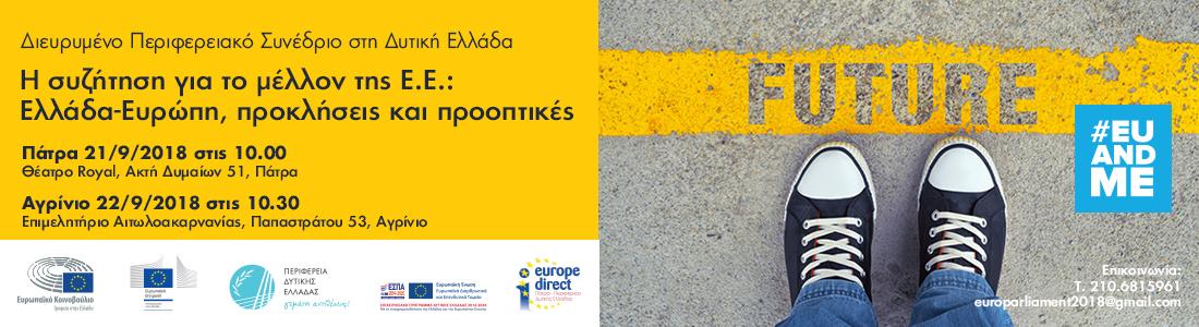 Η συζήτηση για το Mέλλον της Ε.Ε.: Ελλάδα-Ευρώπη, προκλήσεις και προοπτικές