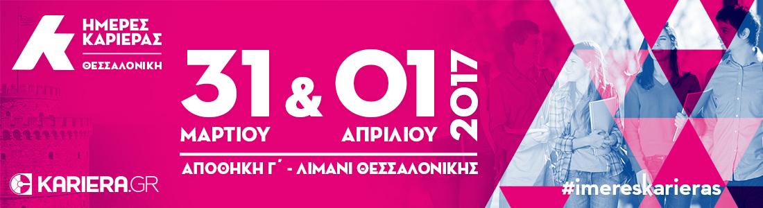 Ημέρες Καριέρας Θεσσαλονίκης 2017
