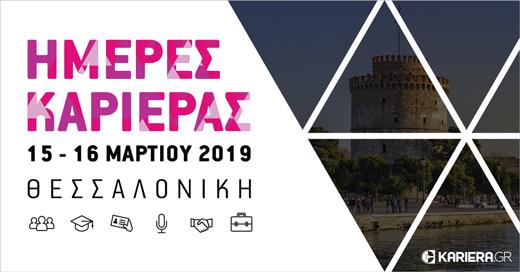 Ημέρες Καριέρας Θεσσαλονίκης 2019