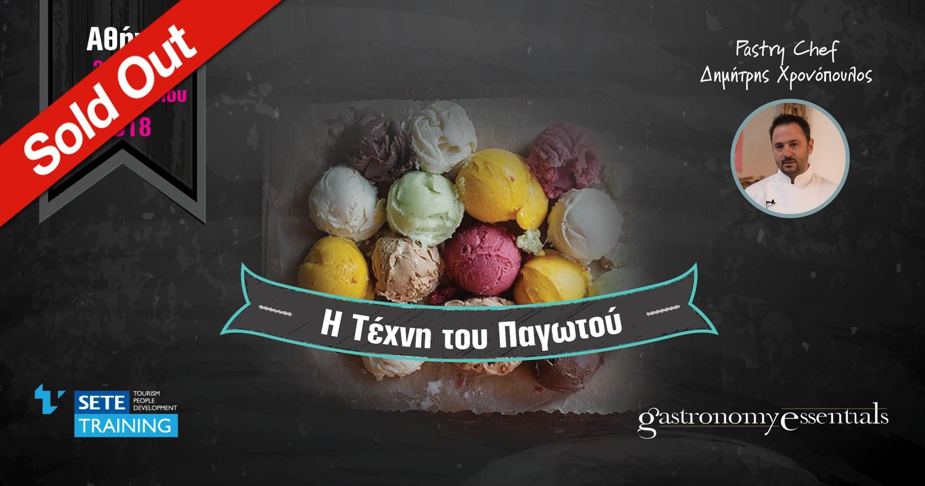 Η Τέχνη του παγωτού - Αθήνα
