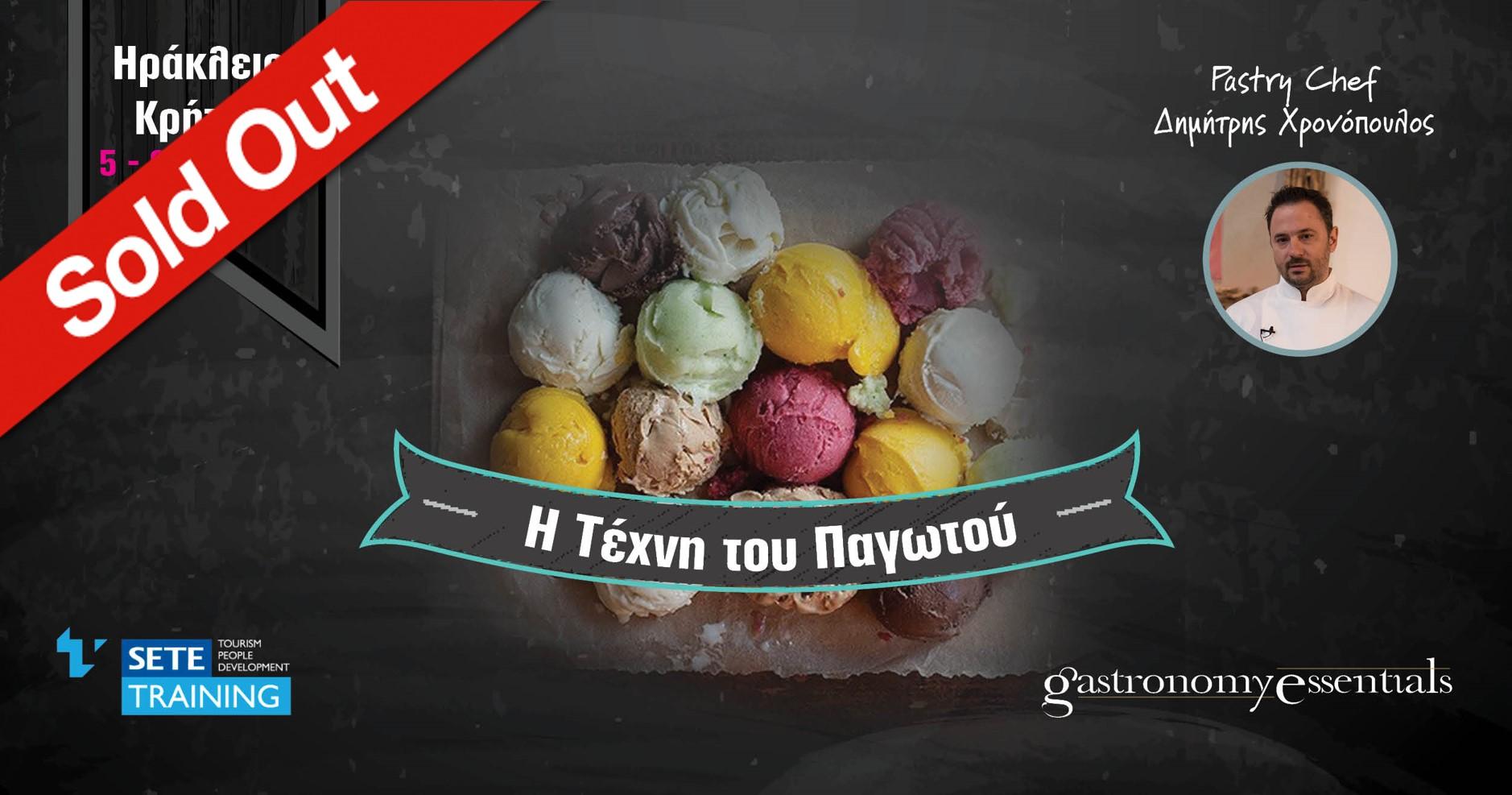 Η Τέχνη του παγωτού - Ηράκλειο Κρήτης
