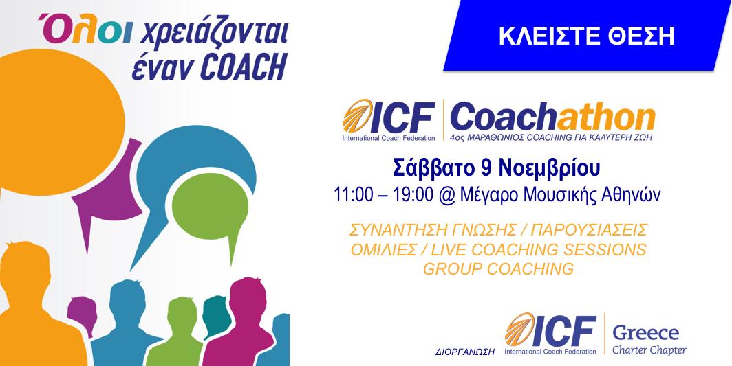 ICF COACHATHON : 4ος Μαραθώνιος Coaching για Καλύτερη Ζωή