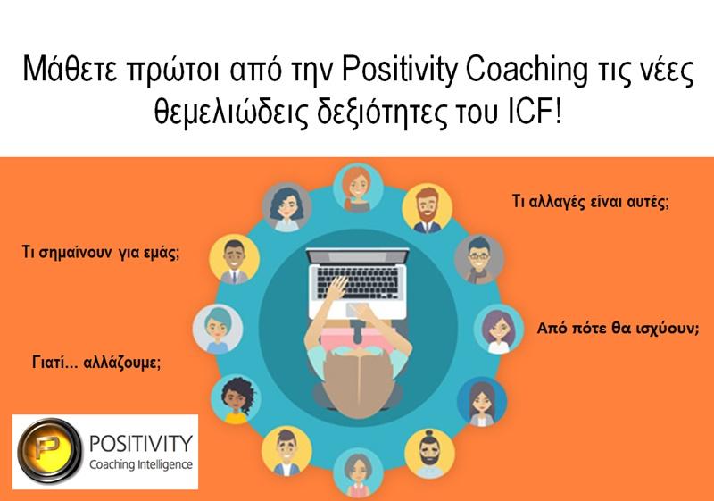 New ICF Core Competency Model Seminar