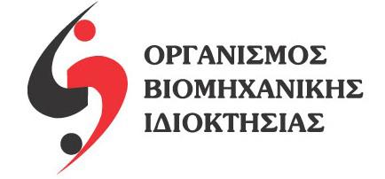 Εναρκτήρια εκδήλωση για την Ελληνική Ακαδημία Βιομηχανικής Ιδιοκτησίας