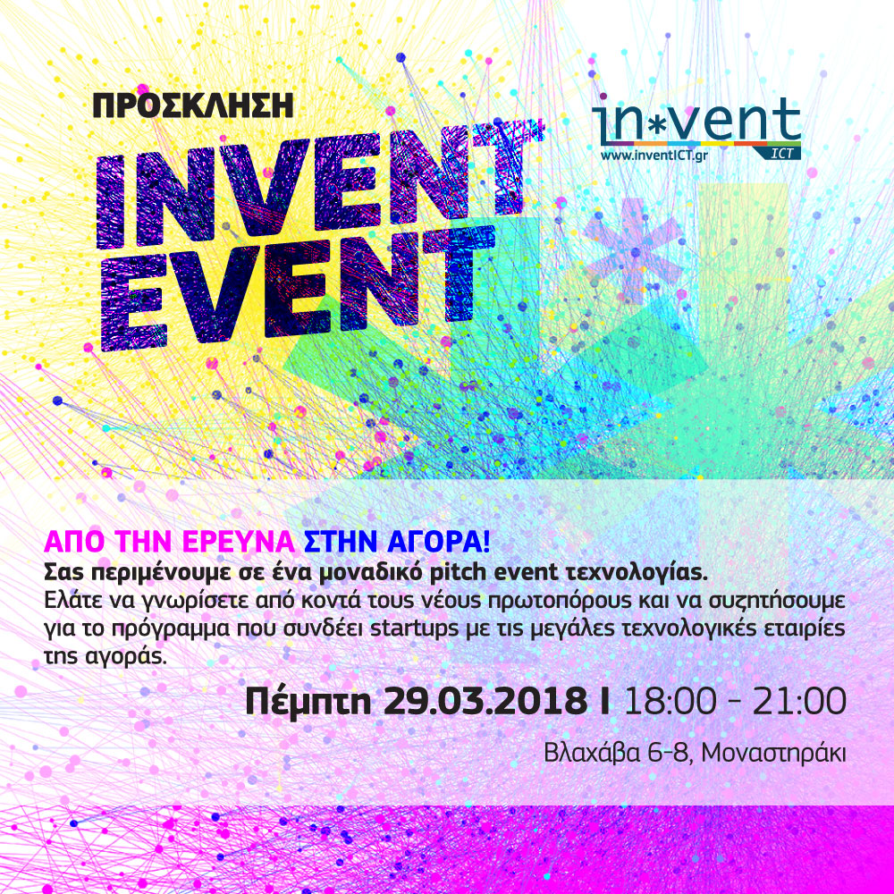 INVENT PITCH EVENT / Thursday 29.03.18