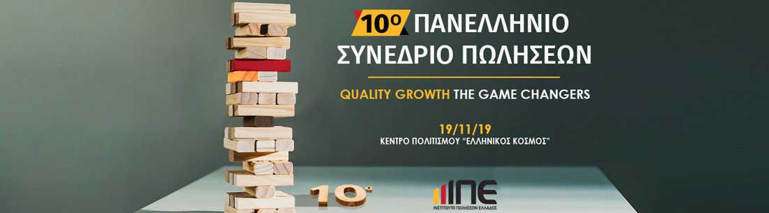 10ο Ετήσιο Συνέδριο Πωλήσεων ΙΠΕ - «Quality Growth: The Game Changers»