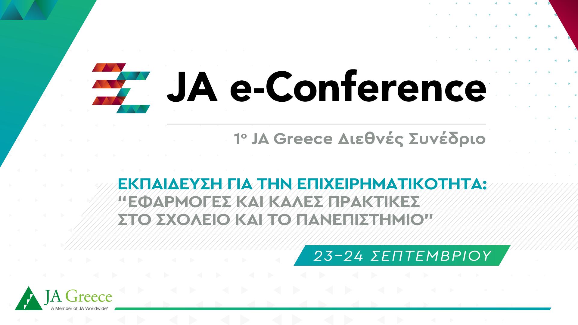 1ο  JA Greece Διεθνές Συνέδριο