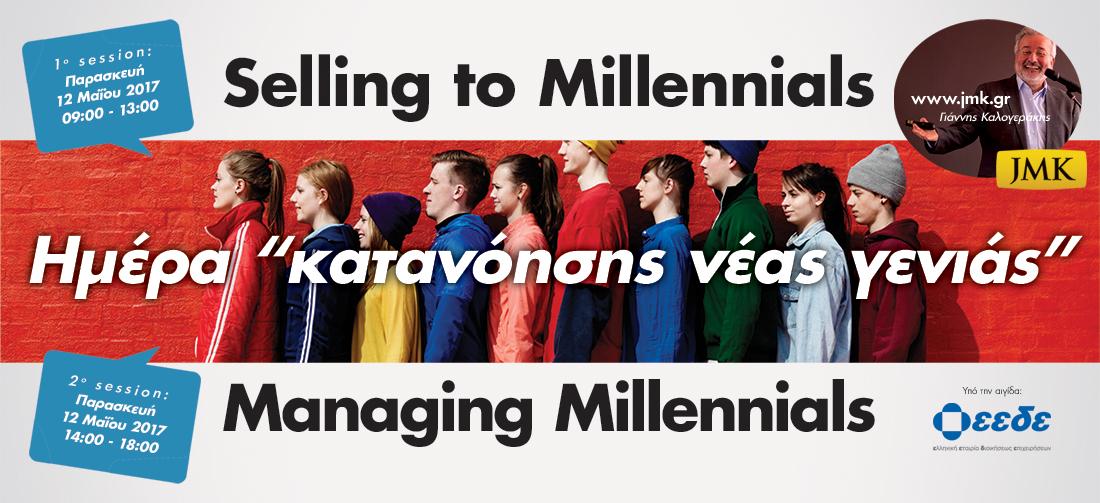 JMK on Managing Millennials  & Selling to Millennials
