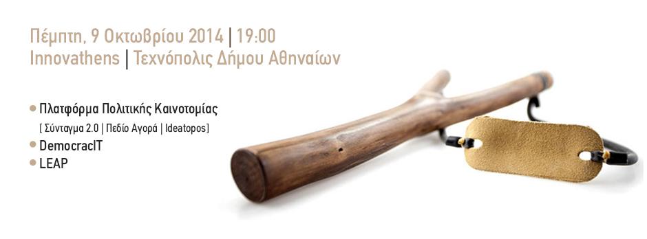 Παρουσίαση δράσεων και ανοιχτή συζήτηση με θέμα την Κοινωνική και Τεχνολογική Καινοτομία για τη Δημοκρατία