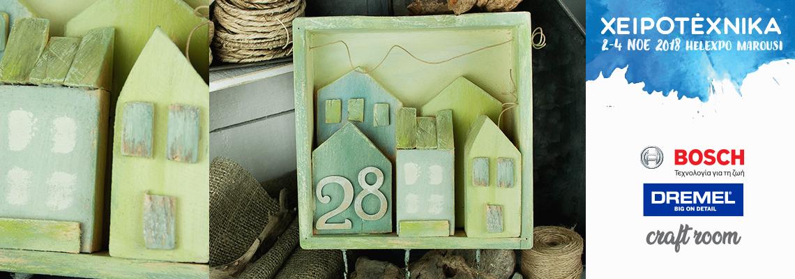 B32 - Ξύλινα σπιτάκια σε κάδρο