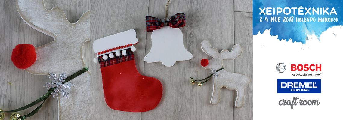 B45 - Χριστουγεννιάτικα διακοσμητικά από ξύλο