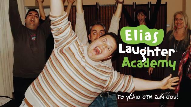 Εκπαίδευση στο Γέλιο Ευεξίας.