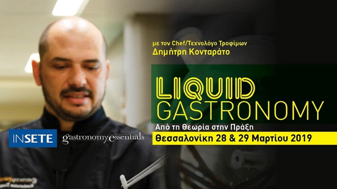 Liquid Gastronomy - Θεσσαλονίκη