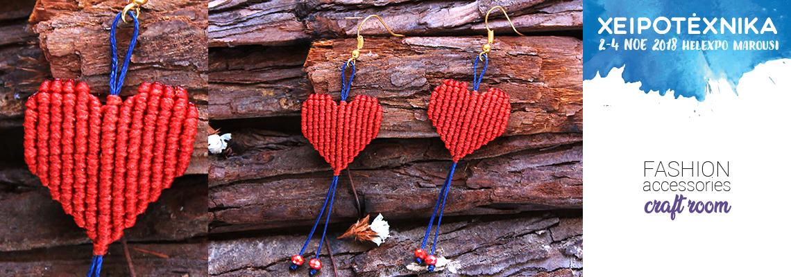 F44 - Μακραμέ σκουλαρίκια καρδιές