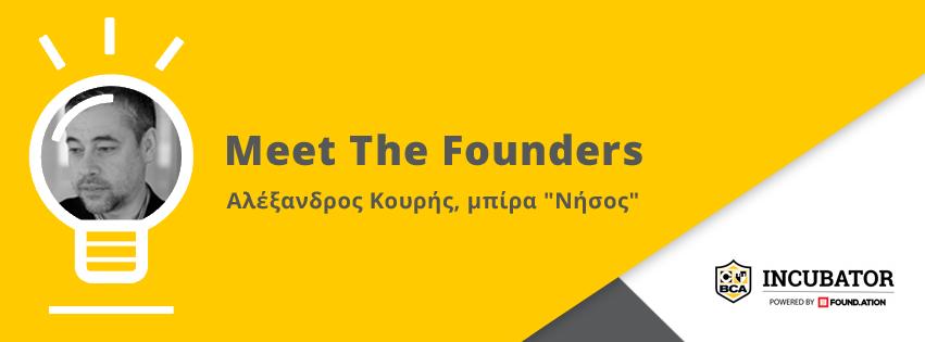 "Meet The Founders -  Αλέξανδρος Κουρής, μπίρα ""Νήσος"""