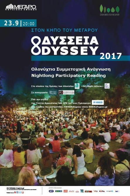 ΟΔΥΣΣΕΙΑ 2017 | ODYSSEY 2017