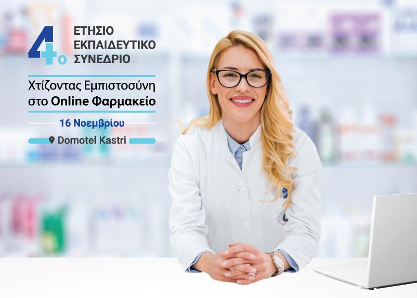 Χτίζοντας Σχέσεις Εμπιστοσύνης στο Online Φαρμακείο