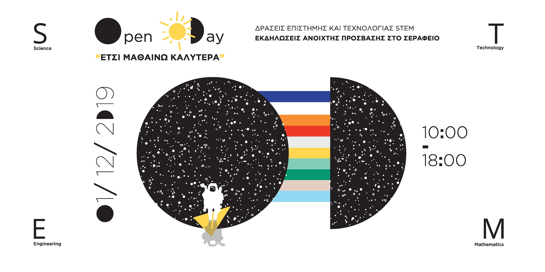 Open ☼Day 01/12/2019: Ανοιχτή Ημέρα Επιστήμης και Τεχνολογίας STEM