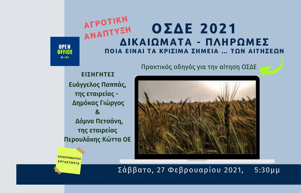 ΟΣΔΕ 2021: Δικαιώματα - Πληρωμές