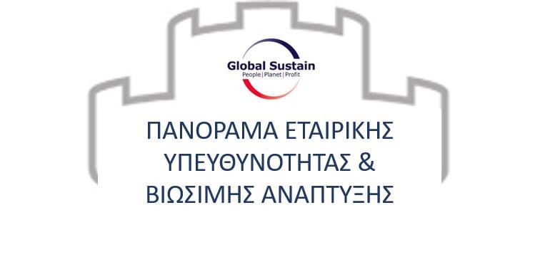 Πανόραμα Εταιρικής Υπευθυνότητας & Βιώσιμης Ανάπτυξης