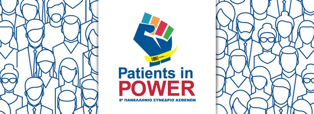 8ο Πανελλήνιο Συνέδριο Ασθενών – Patients in Power Conference