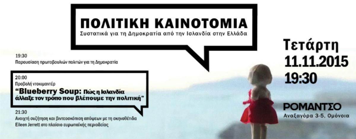 ΠΟΛΙΤΙΚΗ ΚΑΙΝΟΤΟΜΙΑ: Συστατικά Δημοκρατίας από την Ισλανδία στην Ελλάδα