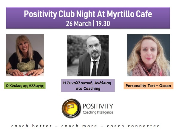 Positivity Club Night at Μύρτιλλο Cafe | Be there!