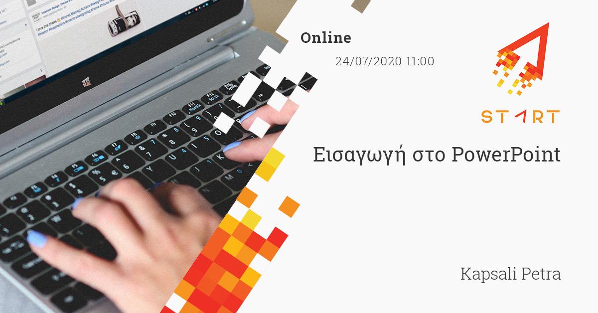 Εισαγωγή στο PowerPoint - Online