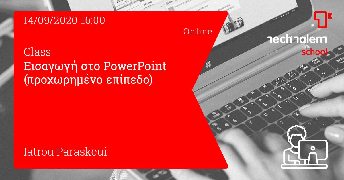 Eισαγωγή στο PowerPoint (προχωρημένο επίπεδο) - Online
