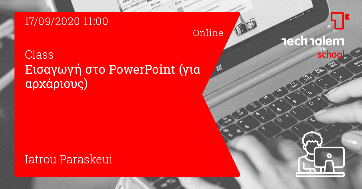 Eισαγωγή στο PowerPoint (για αρχάριους) - Online