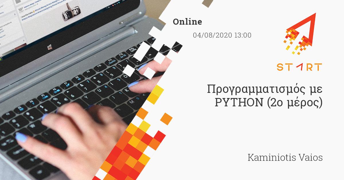Προγραμματισμός με PYTHON (2ο μέρος) - Online
