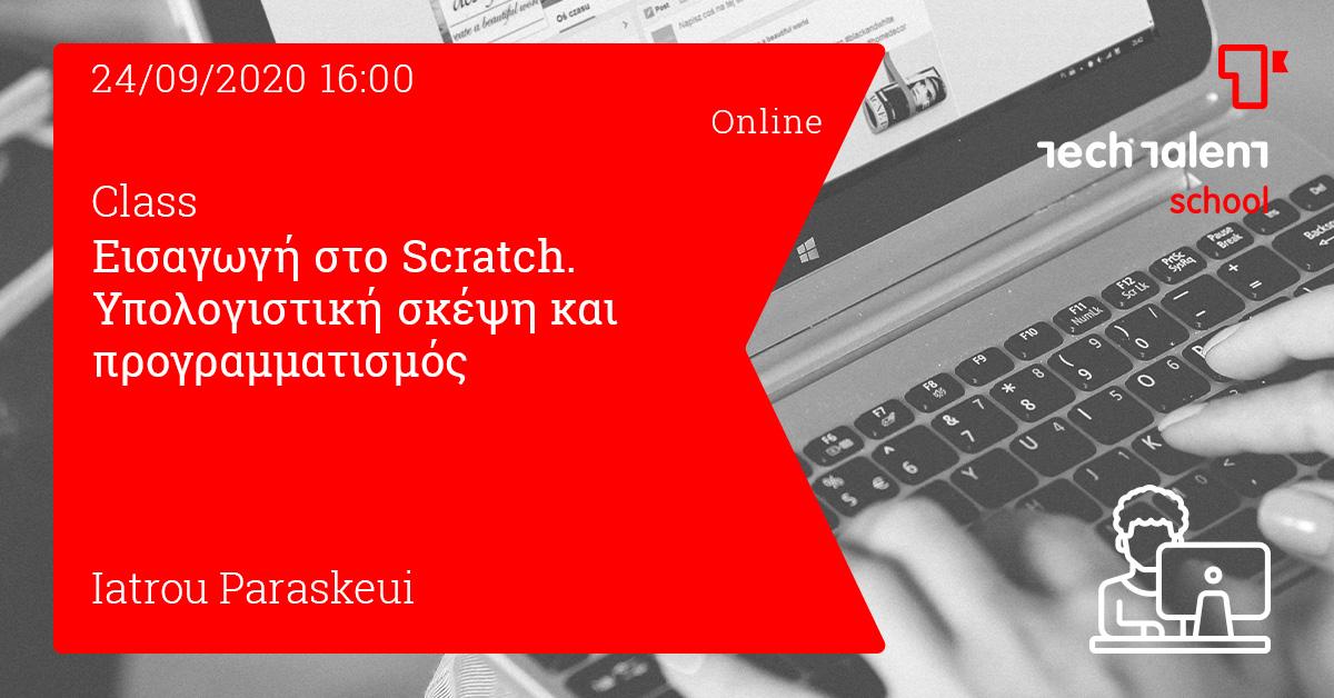 Εισαγωγή στο Scratch. Υπολογιστική σκέψη και προγραμματισμός - Online