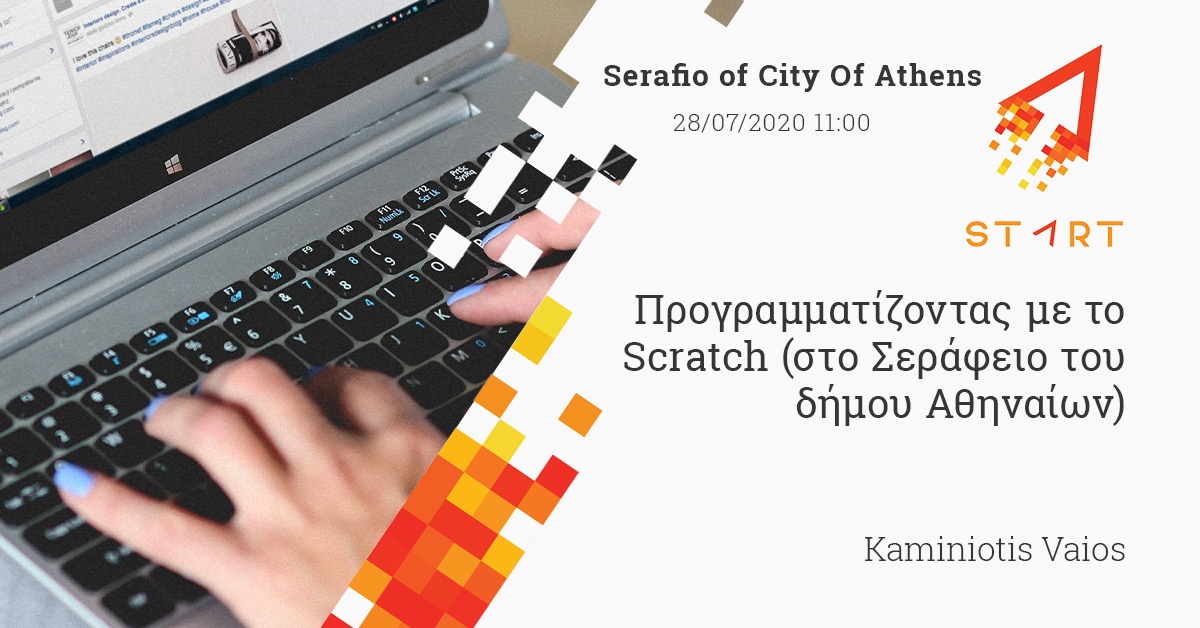 Προγραμματίζοντας με το Scratch (στο Σεράφειο του δήμου Αθηναίων)