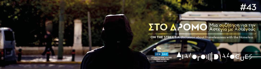 Στο δρόμο: Μια συζήτηση για την Αστεγία με Αστέγους