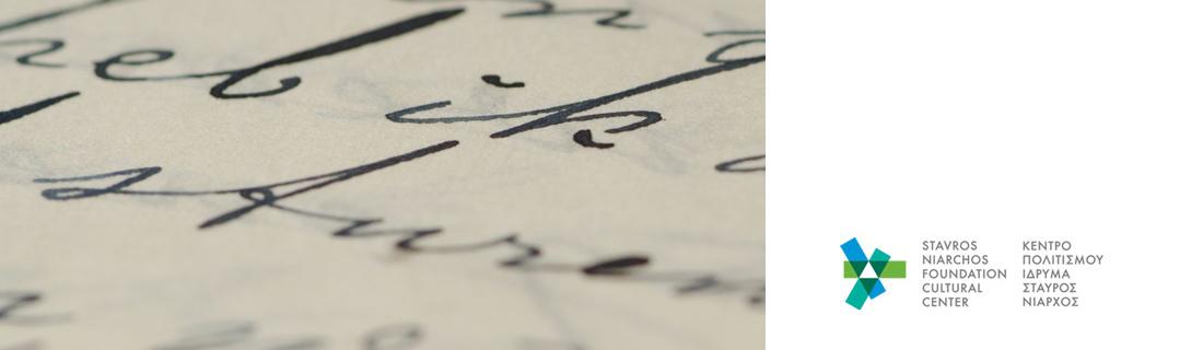 Εργαστήρι καλλιγραφίας: Lettering