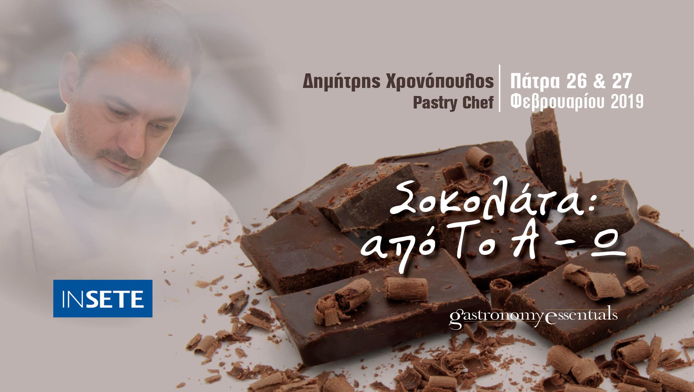 Σοκολάτα: Απο το Α εως το Ω - Πάτρα