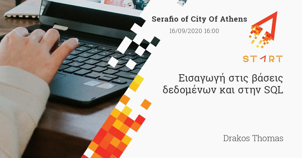 Εισαγωγή στις βάσεις δεδομένων και στην SQL (στο Σεράφειο του δήμου Αθηναίων)