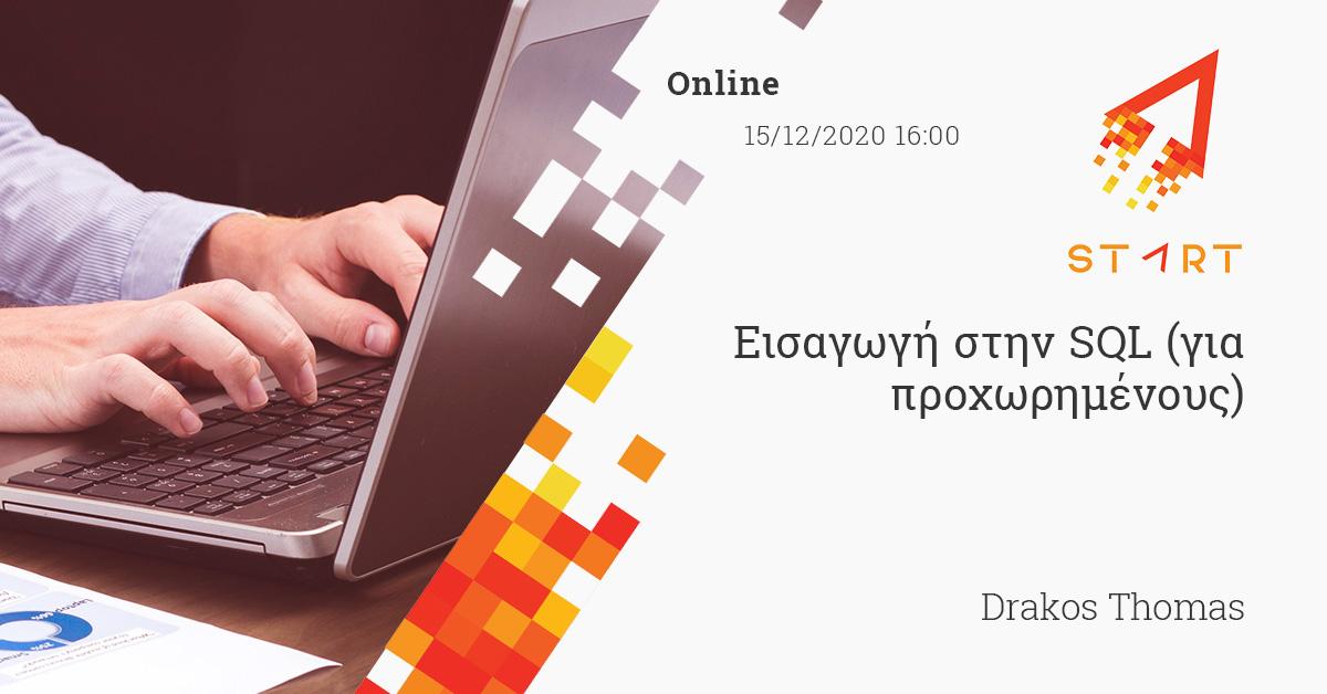 Εισαγωγή στις βάσεις δεδομένων και στην SQL (για προχωρημένους) - Online