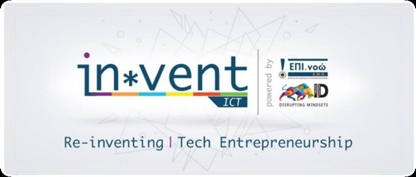 Παρουσίαση του 2ου κύκλου του προγράμματος  υποστήριξης νεοφυούς επιχειρηματικότητας  Invent ICT
