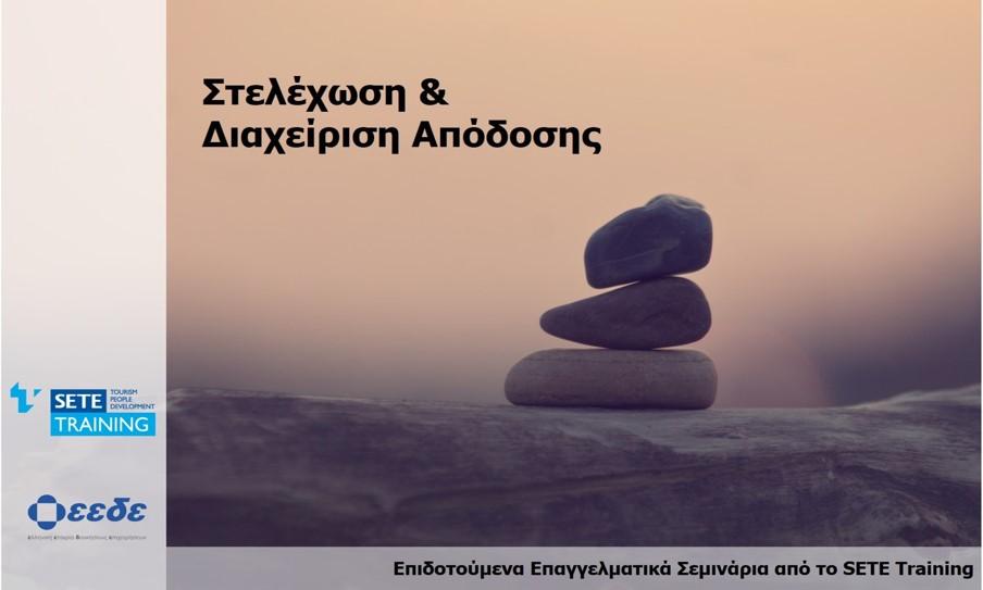 Στελέχωση & Διαχείριση Απόδοσης - Αθήνα