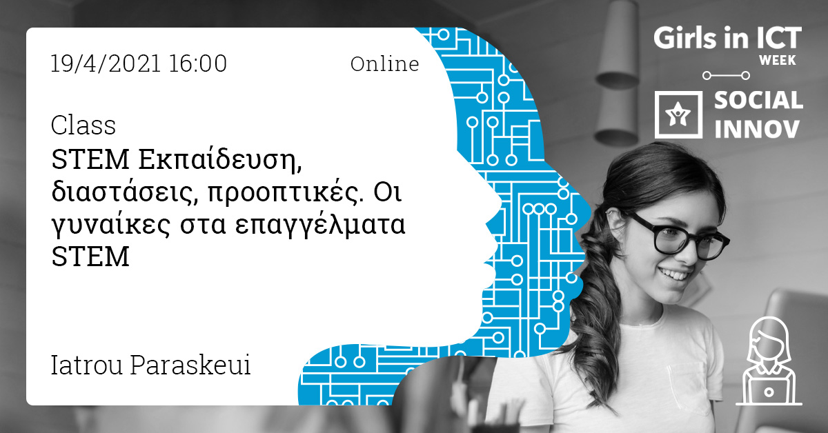 STEM Εκπαίδευση, διαστάσεις, προοπτικές. Οι γυναίκες στα επαγγέλματα STEM (για εκπαιδευτικούς, γονείς και μαθητές) - Online