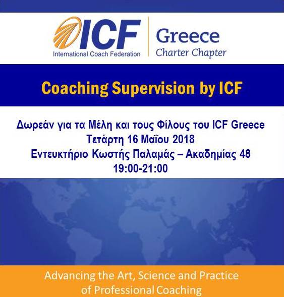 Coaching Supervision by ICF Greece 16.5.2018