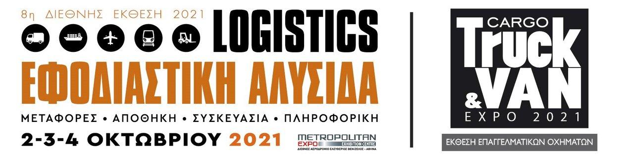 ΕΦΟΔΙΑΣΤΙΚΗ ΑΛΥΣΙΔΑ & LOGISTICS – CARGO TRUCK & VAN EXPO 2021