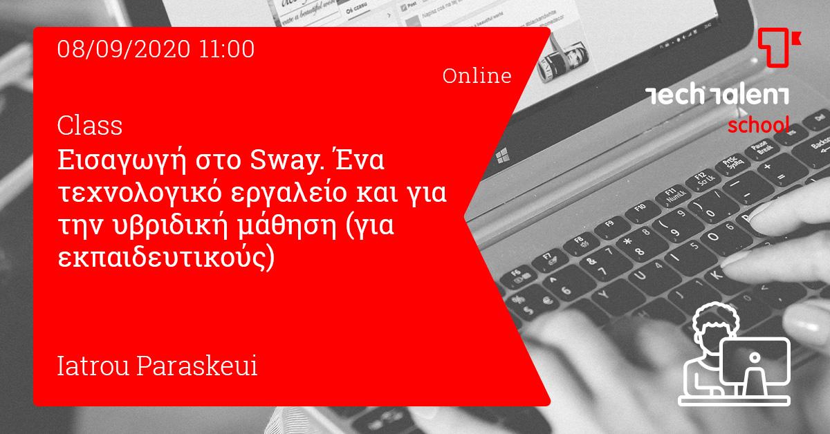 Εισαγωγή στο Sway. Ένα τεχνολογικό εργαλείο και για την υβριδική μάθηση (για εκπαιδευτικούς) - Online