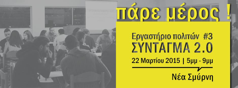 "Eργαστήριο Πολιτών ""ΣΥΝΤΑΓΜΑ 2.0"" | Νέα Σμύρνη"
