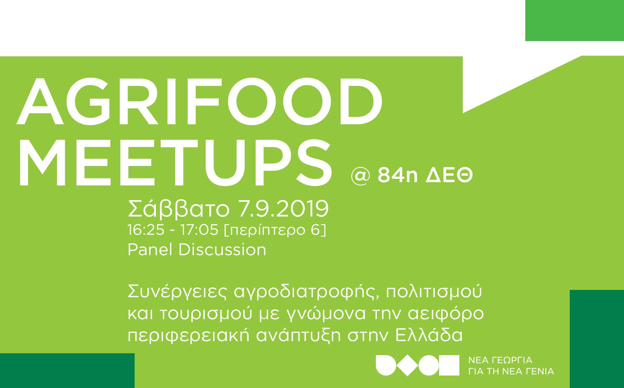 Συνέργειες αγροδιατροφής, πολιτισμού και τουρισμού με γνώμονα την αειφόρο περιφερειακή ανάπτυξη στην Ελλάδα