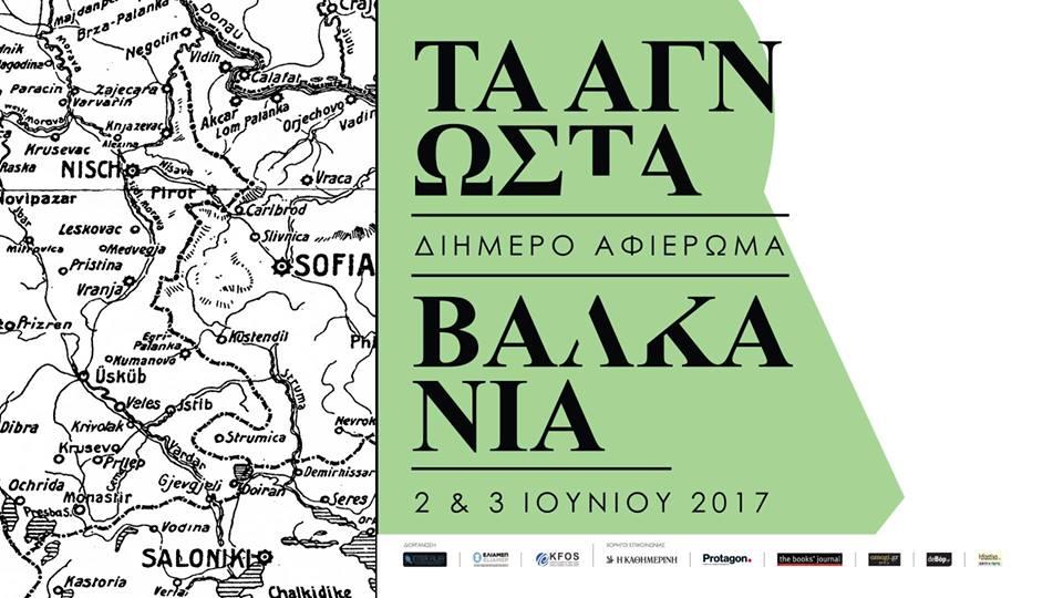 """""""Τα Άγνωστα Βαλκάνια""""/ """"Unknown Balkans"""""""
