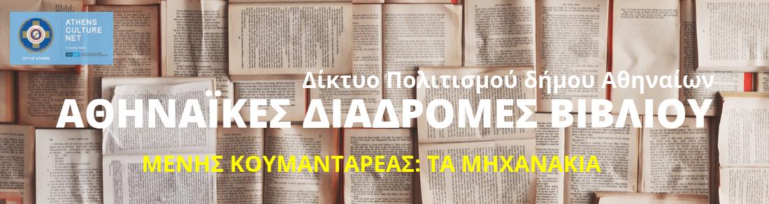 Αθηναϊκές Διαδρομές Βιβλίου: Τα Μηχανάκια του Μένη Κουμανταρέα