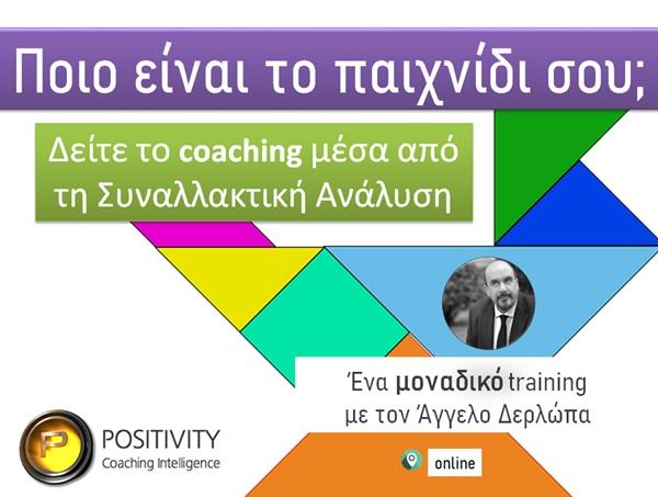 Transactional Analysis in Coaching Webinar